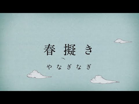 「歌詞でタイピング練習」やなぎなぎ/春擬き(MV short ver ...