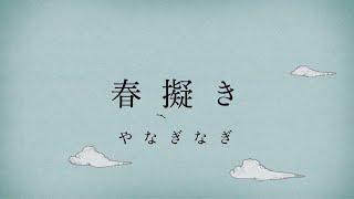 やなぎなぎ/春擬き(MV short ver.)