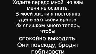 Bad Meets Evil  --  Fast Lane ft. Eminem ( Russian Translate )