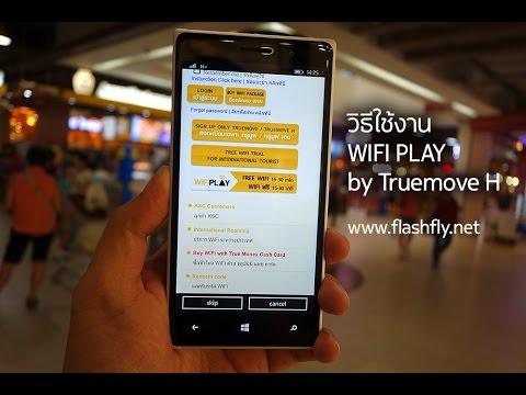 วิธีการใช้งาน WIFIPLAY (Free WiFi) จาก Truemove H