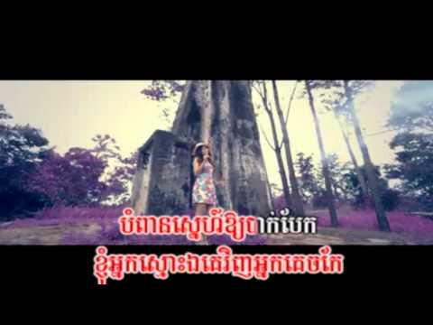 ដើមឈើស្នេហ៍ Derm Cheur Snaeh by Sophea-Town VCD Vol 32 (Karaoke Sing Along) Travel Video