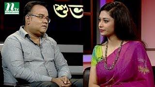Shuvo Shondha   শুভসন্ধ্যা   S. A. Haque Alik   Nuzhat Sowm   EP 4996   Talk Show