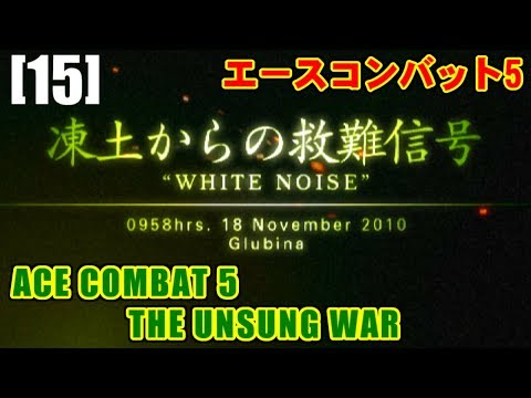 [M15] 凍土からの救難信号(WHITE NOISE) - ACE COMBAT 5 THE UNSUNG WAR
