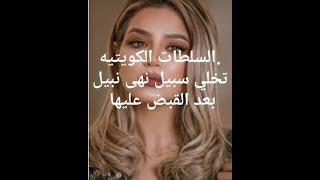 الكويت تفرج عن نهى نبيل بعد القبض عليها منذ ساعات