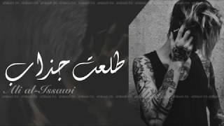 اغاني عراقيه 2020-(حس بيه مره شبيك)- تعديل مميز-( نسخه اصليه)-
