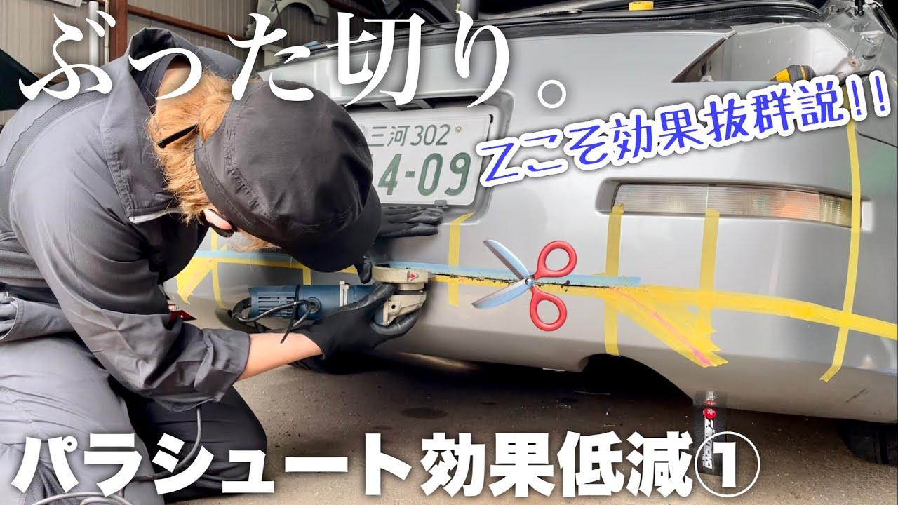 【Z33】実はZこそバンパーカットじゃね!? (素人DIY)