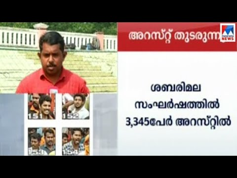 Sabarimala issue - arrest