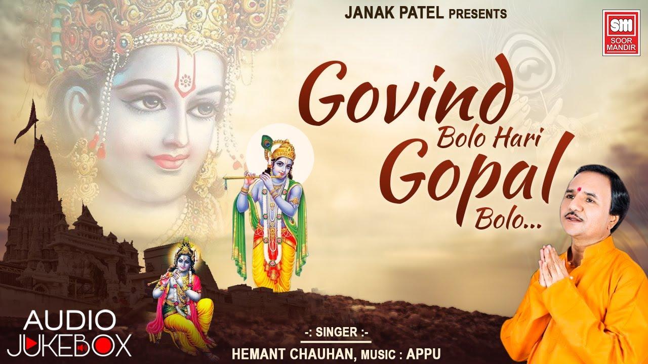 Govind Bolo Hari Gopal Bolo (Dhoon) |  Hemant Chauhan | Soor Mandir