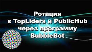 Ротация в TopLiders и PublicHub через программу BubbleBot