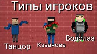 Типы игроков в Блок Страйк (Block Strike)