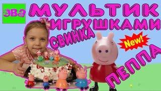 Свинка Пеппа готовит торт мультфильм игрушками для детей