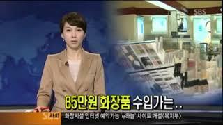 명품 수입 화장품원가 공개 sbs뉴스 화장품의 진실 뷰…
