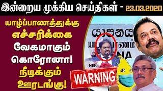 இன்றைய முக்கிய செய்திகள் – 23.03.2020 | Today Jaffna News | Sri lanka news