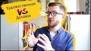 Сложный выбор: деловая и художественная литература