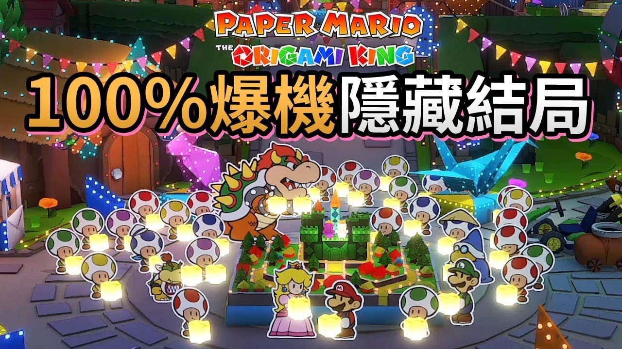【隱藏結局】100%爆機《Paper Mario the Origami King 紙片瑪利歐 摺紙國王》