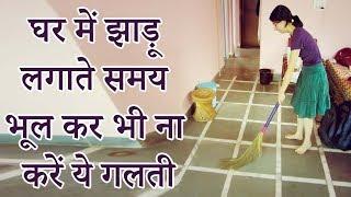 घर में झाड़ू लगाते समय भूल कर भी ना करें ये गलती#Do not do the mistake while brooming at home.