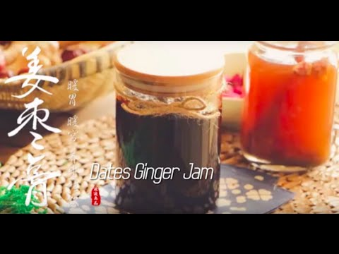 Ginger & Red Date Jam 薑棗膏