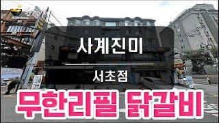 한끼TV | 사계진미 닭갈비 무한리필 (서초점) 소개영…