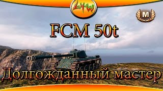 FCM 50t Долгожданный мастер ~World of Tanks~