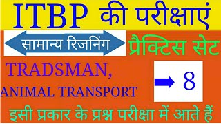 🔴 itbp tradesman, animal transport and head constable !! Practice set (Reasoning) ect exam...