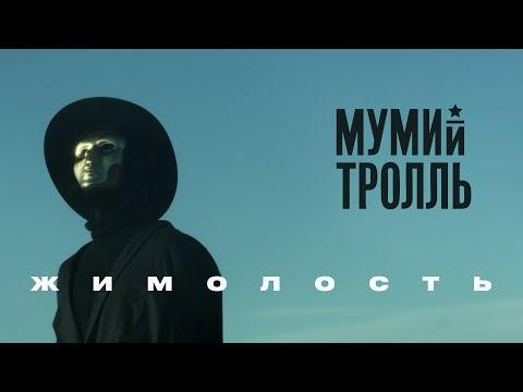 Мумий Тролль - Жимолость (ПРЕМЬЕРА!)