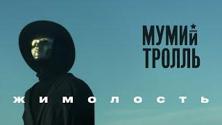 Download Мумий Тролль - Жимолость Mp3 and Videos