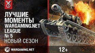 Лучшие моменты Wargaming.net League, выпуск 5