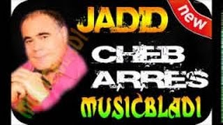 ♠exclusiv Cheb Arres 2016 ►♫Nedjwa Khouk Takwa♫►By:Amer cam ♠