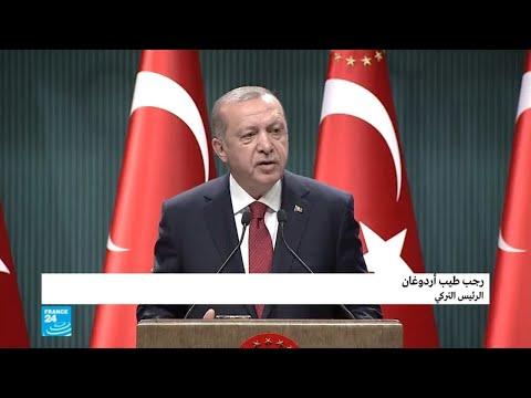 انتخابات تشريعية ورئاسية مبكرة في تركيا  - نشر قبل 3 ساعة