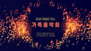 2020 해설이 있는 가족음악회 | 영남일보