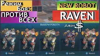 War Robots - Ravel - новая серия роботов! Режим боя: Против Всех!!!