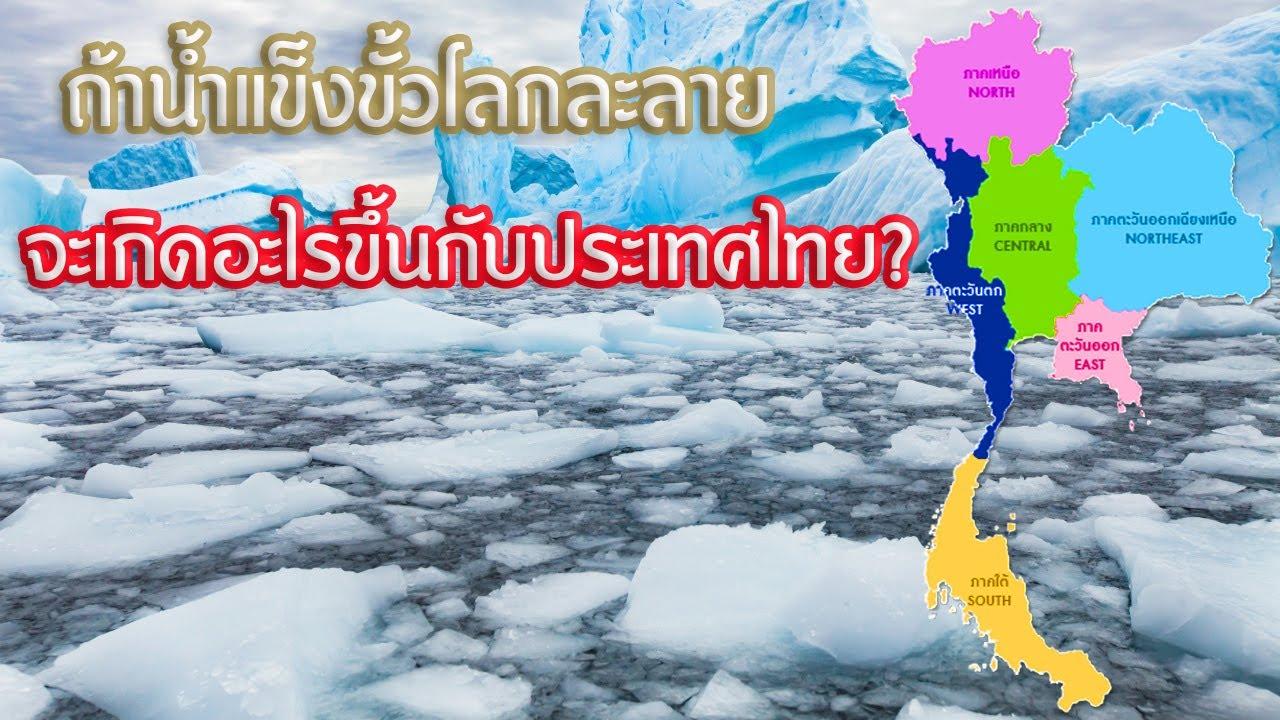 ถ้าน้ำแข็งขั้วโลกละลาย จะเกิดอะไรขึ้นกับประเทศไทย (รวมคลิปน้ำแข็งละลาย)