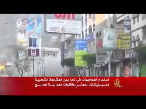 مواجهات عنيفة بين المقاومة الشعبية والحوثيين في تعز