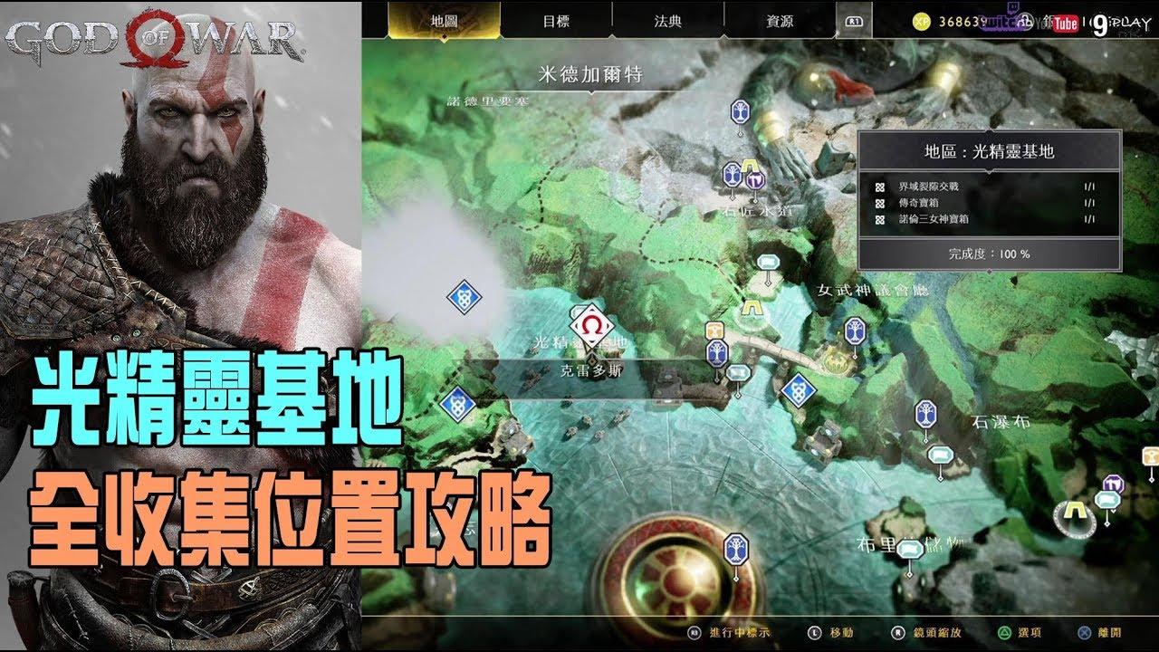 【God of war4/戰神4】光精靈基地|全收集位置攻略|100% - YouTube