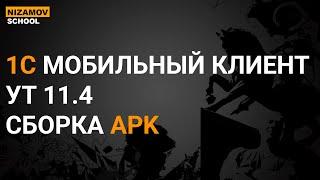 1С Мобильный клиент + УТ 11.4 + Сборка APK