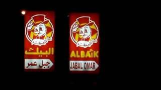 Al baik Jabal omar makkah