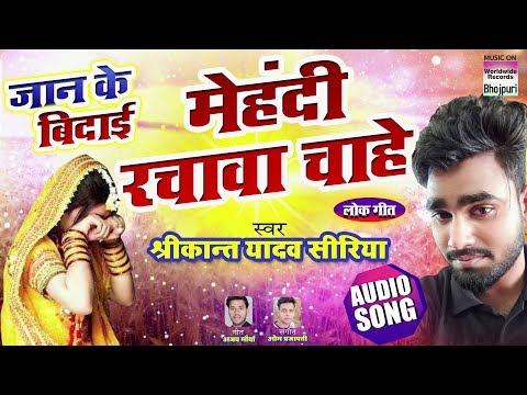 Mehandi Rachawa Chahe | JAAN KE BIDAI | Shrikant Siriya | New Sad Song 2019 | AUDIO