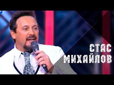 Стас Михайлов - Свеча (Субботний вечер на РТР, 2018)