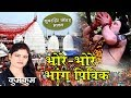 Download Bhore Bhore Bhang Pivik | Shiv Nachari | Kumkum | Maithili Shiv Bhajan | New Shiv Bhajan | MP3 song and Music Video