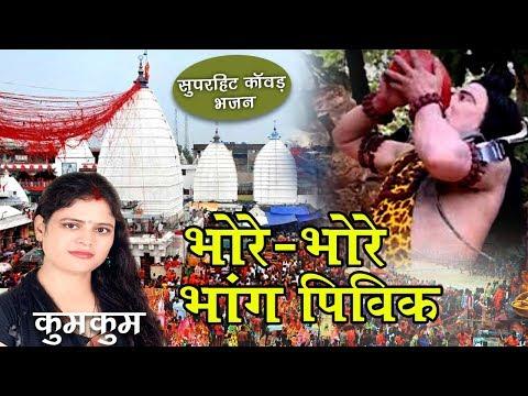Bhore Bhore Bhang Pivik | Shiv Nachari | Kumkum | Maithili Shiv Bhajan | New Shiv Bhajan |