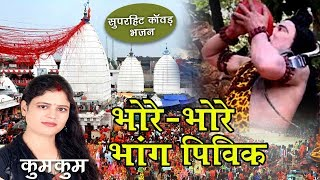 Bhore Bhore Bhang Pivik | Shiv Nachari 2020 | Kumkum | Maithili Shiv Bhajan | New Shiv Bhajan |
