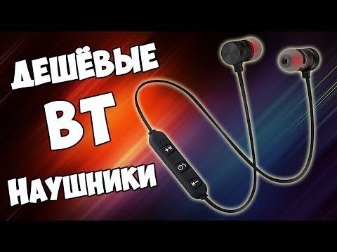 Дешёвые беспроводные наушники Bluetooth | Цена беспроводных наушников
