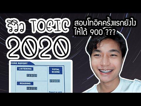 รีวิวสอบ TOEIC 2020 📙สอบครั้งแรกยังไงให้ได้คะแนน 900 📍📍📍ฉบับเด็กเรียนในไทยทั้งชีวิต !!!    Sub Eng