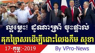 Khmer Hot News Daily, Cambodia Coruption News, RFA Live Now News, Hun Sen News, Sam Rainsy News, Kem