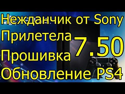 Нежданчик от Sony Новая Прошивка 7.50 PS 4 Дарим Ключи