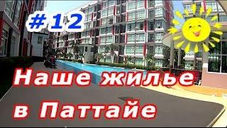 # 12 Жилье в Тайланде  СС Condominimum Тайланд  Наши аппартаменты в Паттайе(В этом видео я покажу наше жилье в Тайланде. Квартира очень светлая и современная, и главное - не солнечная..., 2015-02-28T02:33:20.000Z)