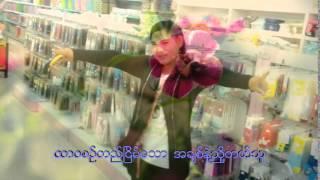 Myanmar Love song karaoke ( Chan Chan ) HD