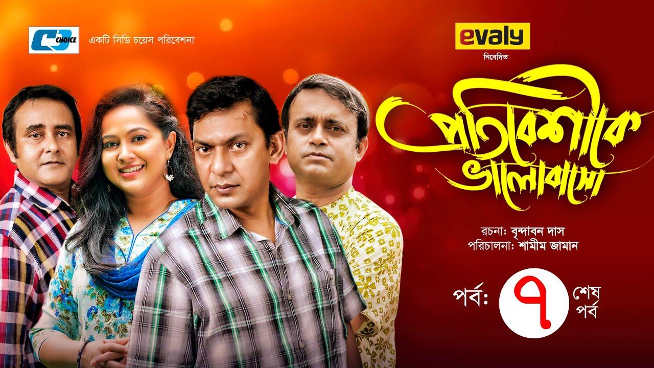 Protibeshike Valobasho   EP 07 End   Chanchal   Shamim   Aa Kha Ma Hasan   Nadia   EiD Natok 2020