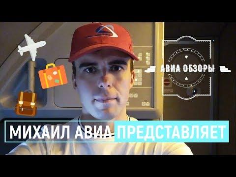Уральские авиалинии: Екатеринбург - Москва + авиахаки