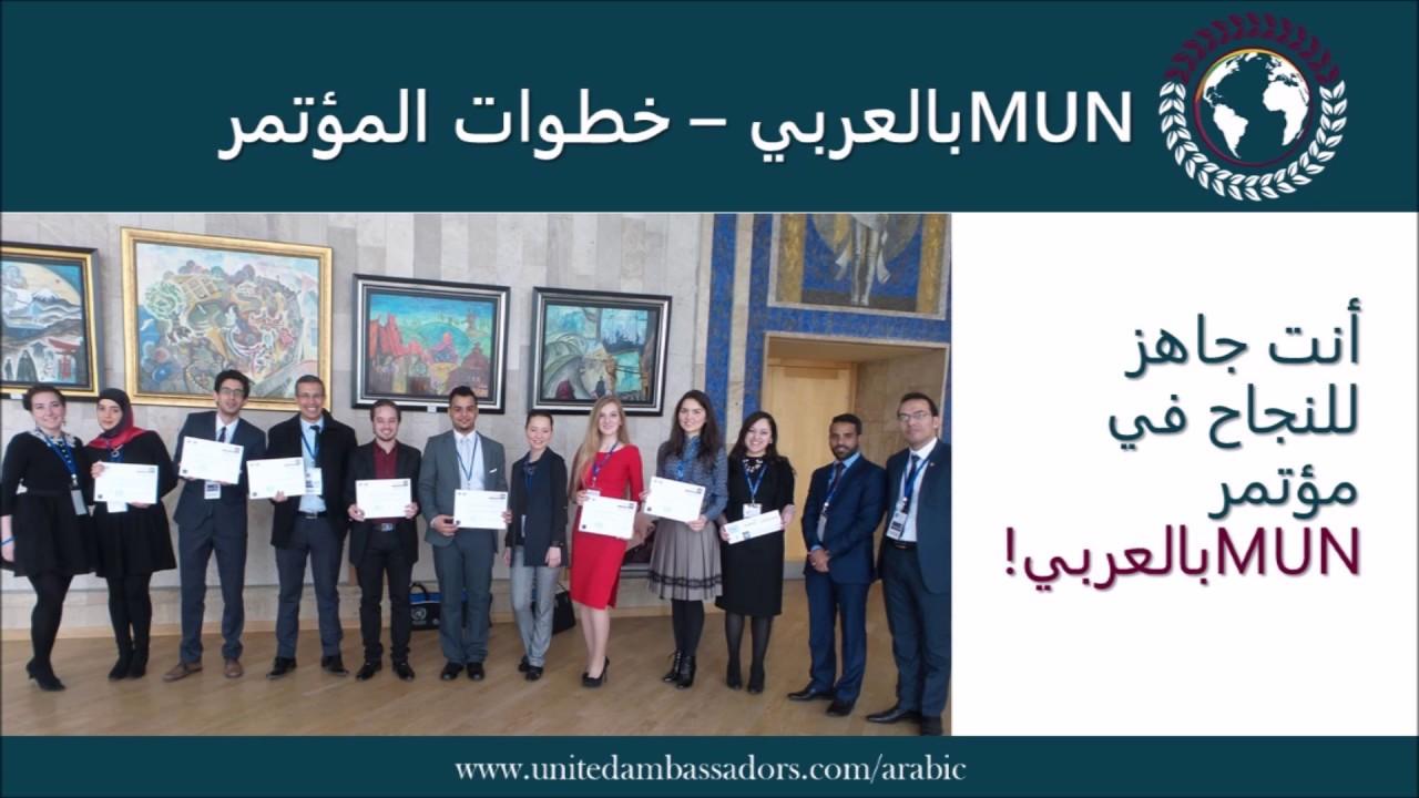 North American Traditional Arabic MUN -  قواعد اجراءات نموذج الأمم المتحدة